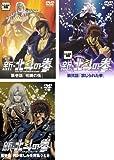 新・北斗の拳 全3巻セット [マーケットプレイス DVDセット]