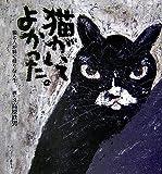 猫がいてよかった。—猫と人が紡ぐ様々な人生。
