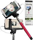 viewing(ビューイング) 自撮り棒 for iPhone スマートフォンホルダー付属 手元シャッターボタン付き セルフィスティック (ピンク)