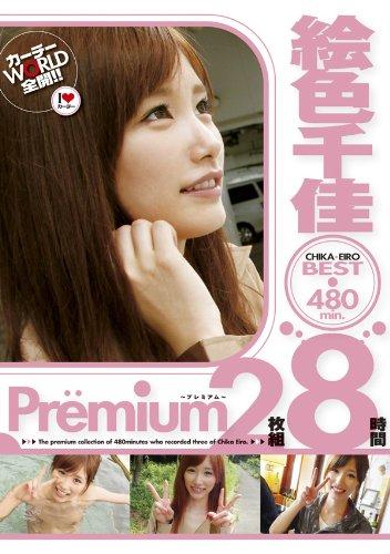 絵色千佳Premium [DVD]