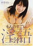 もんのすごい淫語セックス 春菜はな [DVD][アダルト]