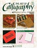 趣味のカリグラフィーレッスン 2013年 9/18号 [分冊百科]