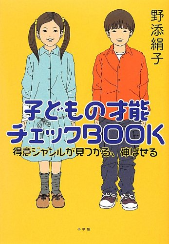 子どもの才能チェックBOOK―得意ジャンルが見つかる、伸ばせる (教育単行本)