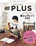 暮らしのヒント200/OZ plus(雑誌)