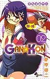GAN☆KON(2) (少年サンデーコミックス)