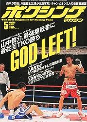 ボクシングマガジン 2013年 05月号 [雑誌]