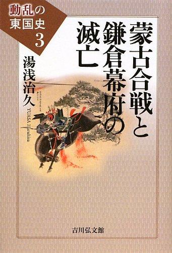 蒙古合戦と鎌倉幕府の滅亡 (動乱の東国史)