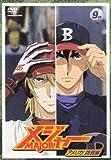 「メジャー」アメリカ!挑戦編 9th. Inning [DVD]