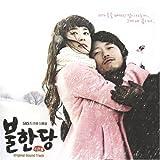 不汗党~プランダン~オリジナルサウンドトラック 韓国盤[2008年8月再プレス]