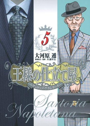 王様の仕立て屋 5 〜サルトリア・ナポレターナ〜 (ヤングジャンプコミックス)
