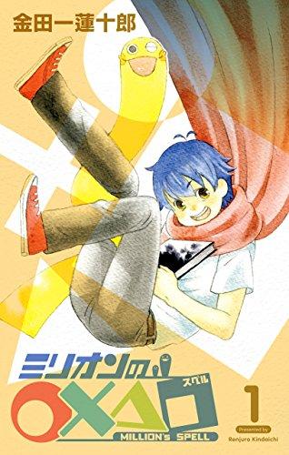 ミリオンの○×△□ 1巻 (デジタル版ガンガンコミックス)