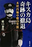 キスカ島 奇跡の撤退―木村昌福中将の生涯 (新潮文庫)