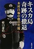 キスカ島 奇跡の撤退: 木村昌福中将の生涯 (新潮文庫)