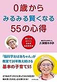 0歳からみるみる賢くなる55の心得脳と心をはぐくむ日本式伝統育児法