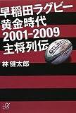 早稲田ラグビー 黄金時代2001―2009 主将列伝 (講談社+α文庫)