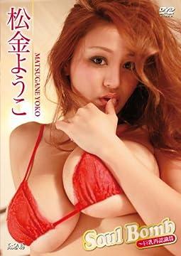 松金ようこ Soul Bomb ~巨乳再認識篇 [DVD]