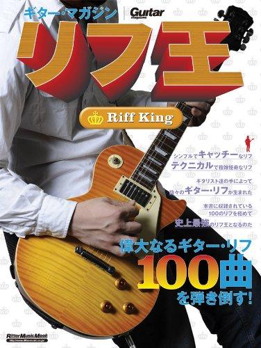 ギター・マガジン リフ王