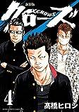 新装版クローズ(4)(少年チャンピオン・コミックス・エクストラ)