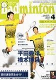 Badminton MAGAZINE (バドミントン・マガジン) 2011年 04月号 [雑誌]