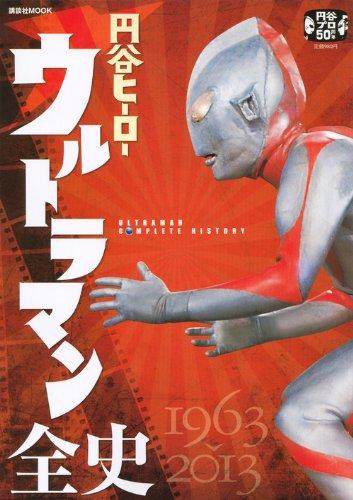 円谷ヒーロー ウルトラマン全史 (講談社MOOK)