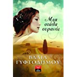 A Tiny Drop of Sky (Mia Stalia Ouranos)