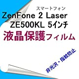 ZenFone2 Laser ZE500KL 5インチ 専用液晶保護フィルム 非光沢 指紋防止