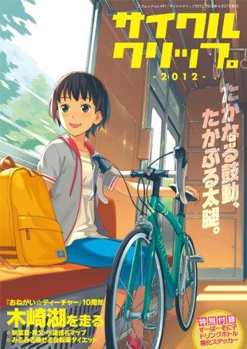 サイクルクリップ2012 (三才ムック vol.491)
