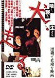 犬、走る DOG RACE[DVD]