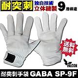 ファルコン GABA 突刺防止手袋 SP9F