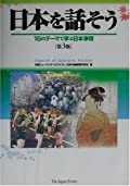 Aspects of Japanese Society [3rd Edition]