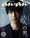 anan (アンアン) 2015/07/29号 [雑誌]