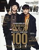 Men's NONNO(メンズノンノ) 2016年 12 月号 [雑誌]