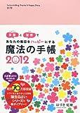 魔法の手帳2012