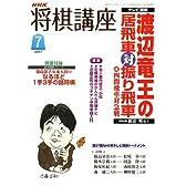 NHK 将棋講座 2007年 07月号 [雑誌]