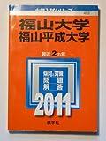 福山大学/福山平成大学 (2011年版 大学入試シリーズ)