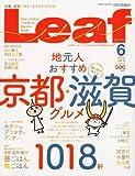 Leaf (リーフ) 2009年 06月号 [京都・滋賀のタウン情報誌]
