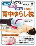 背中ゆらし枕 1日90秒で首こり、肩こり、腰痛を解消! (講談社の実用BOOK)
