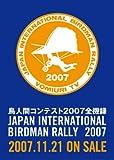 鳥人間コンテスト 2007 全機録