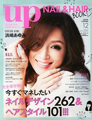 bea's UP (ビーズアップ) NAIL&HAIR BOOK 2014年 12月号 [雑誌]