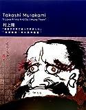 "Takashi Murakami ""I Love Prints And So I Make Them"""