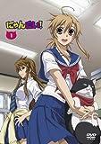 にゃんこい! 1 (DVD 初回限定版)