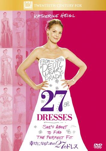 幸せになるための27のドレス<特別編>[DVD]