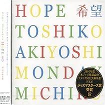 ♪HOPE「希望」 秋吉敏子 Monday満ちる