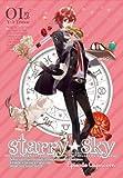 アニメ「Starry☆Sky」 DVD スペシャルエディション vol.1〜Episode Capricorn〜