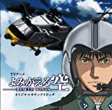 TVアニメ「よみがえる空 -RESCUE WINGS-」オリジナルサウンドトラック