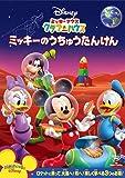 ミッキーマウス クラブハウス/ミッキーのうちゅうたんけん [DVD]