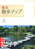 東京散歩マップ (商品イメージ)
