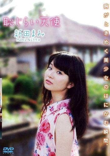 新田まみ DVD『恥じらい天使』