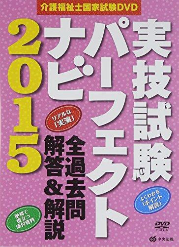 DVD>介護福祉士国家試験DVD実技試験パーフェクトナビ 2015 全過去問解答&解説 (<DVD>)