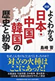 <図説>日本・中国・韓国の歴史と紛争
